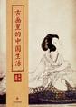 古画里的中国生活(中国故事)