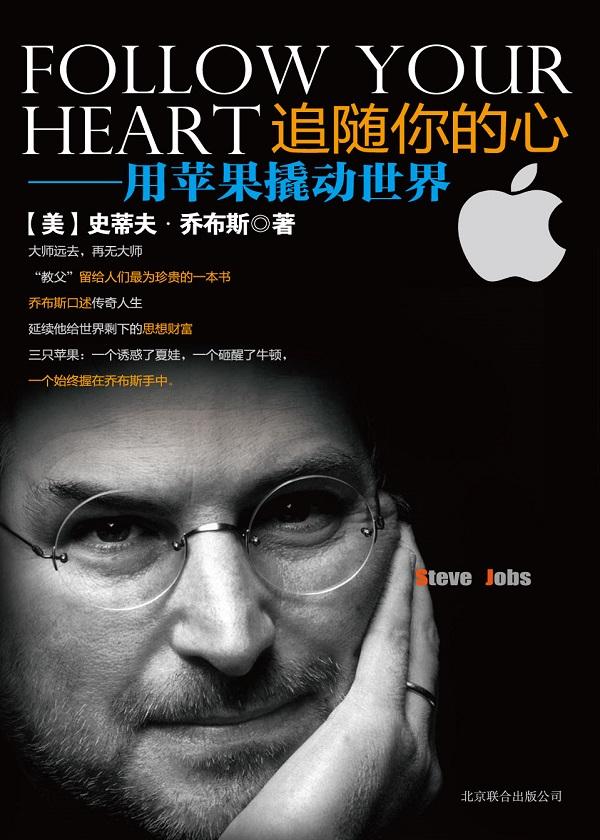 追随你的心:用苹果撬动世界