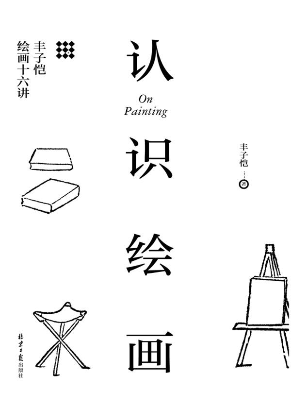 认识绘画:丰子恺绘画十六讲
