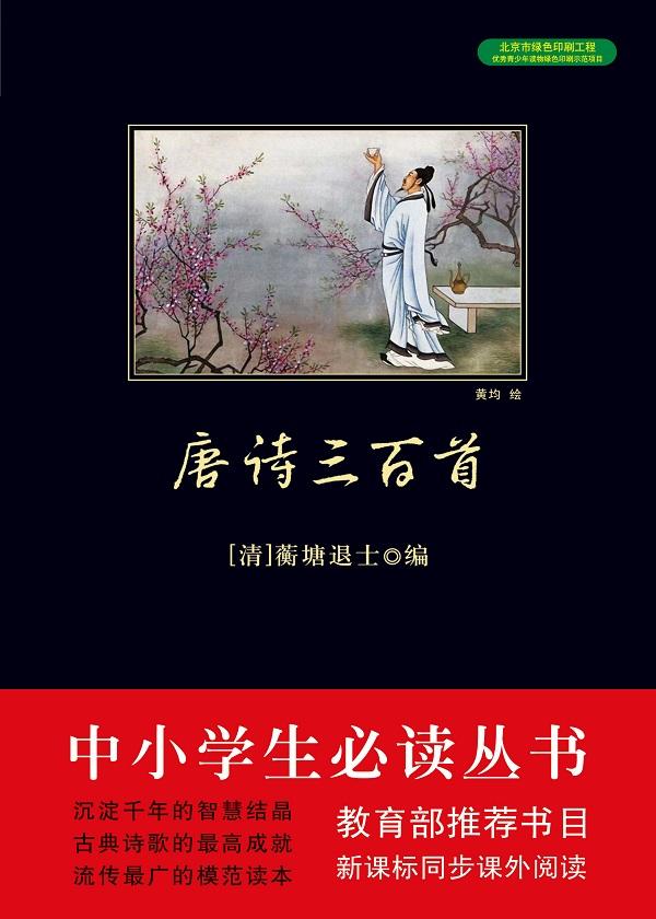 唐诗三百首(中小学生必读丛书)