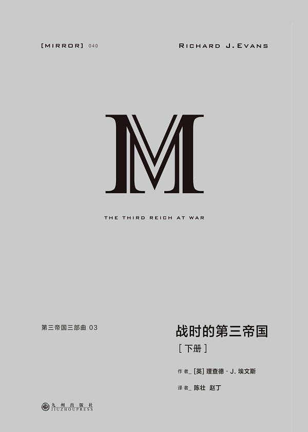 理想国译丛040 第三帝国三部曲:战时的第三帝国(下册)