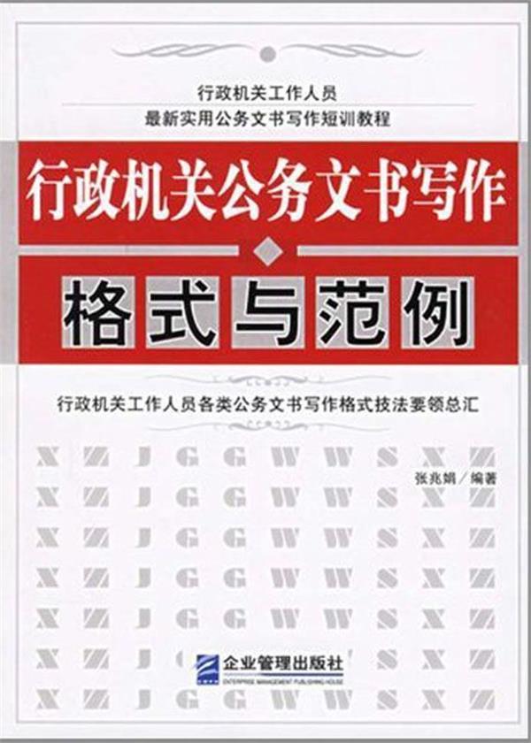 行政机关公务文书写作格式与范例