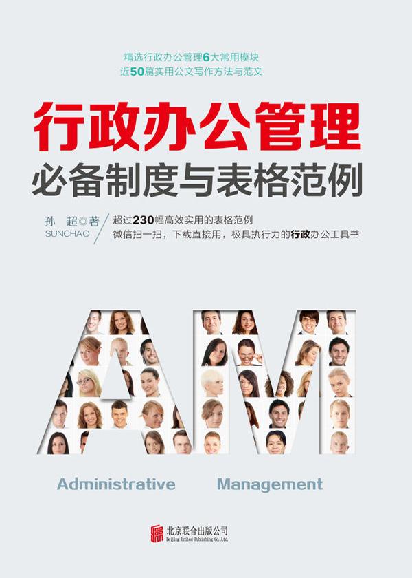 行政办公管理必备制度与表格范例