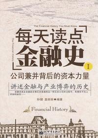 每天读点金融史I:公司兼并背后的资本力量