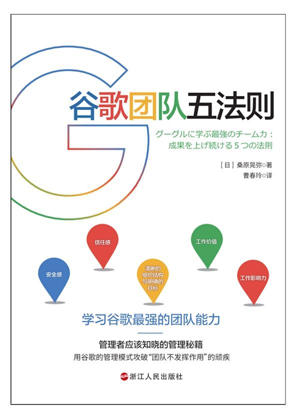谷歌团队五法则:学习谷歌人才和团队运营的核心战略