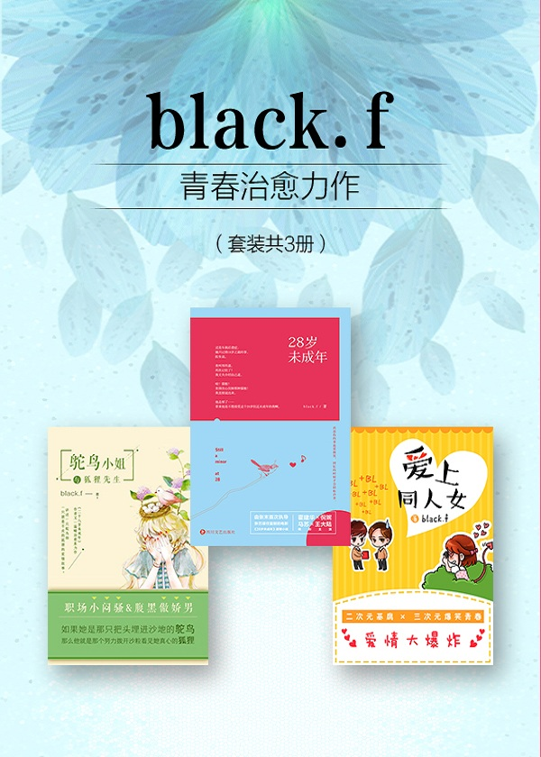 black.f青春治愈力作(套装共3册)