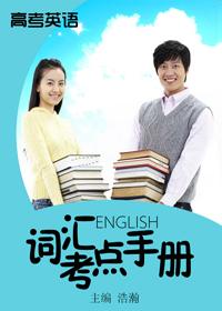 高考英语词汇考点手册