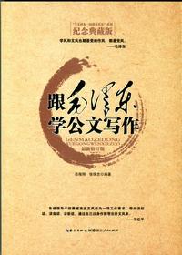 跟毛泽东学公文写作