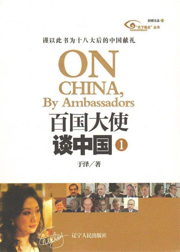 百国大使谈中国1
