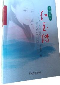 巾帼美女红玉传
