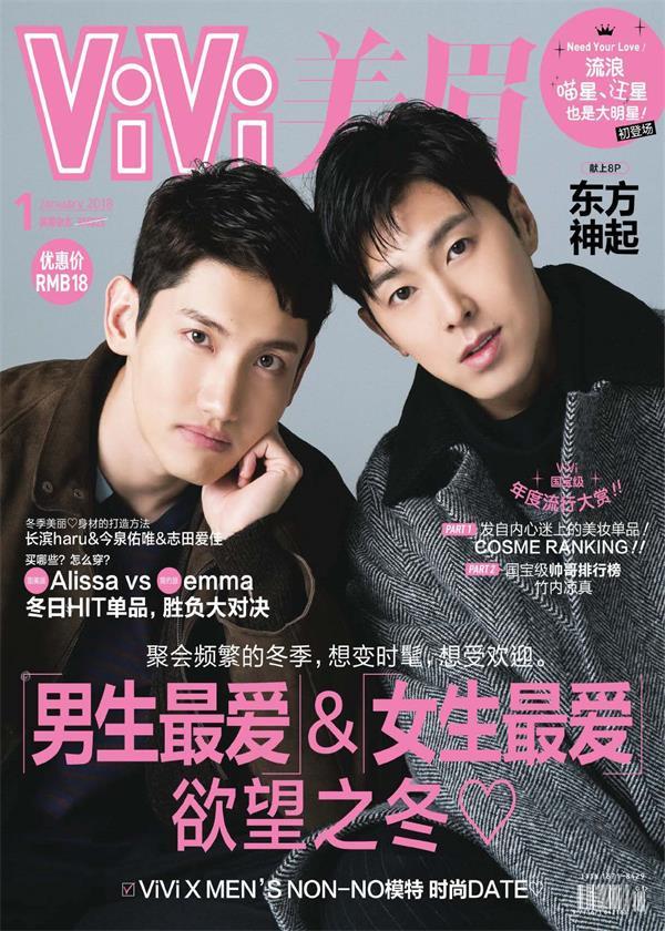 vivi美眉杂志 2018年1月刊