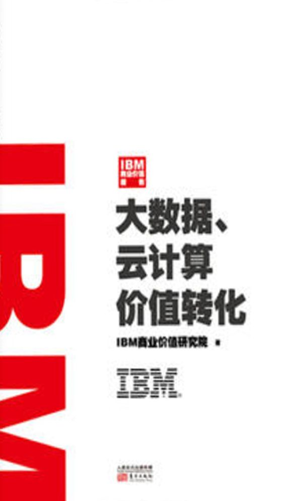 IBM商业价值报告:大数据、云计算价值转化