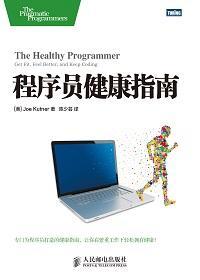 程序员健康指南