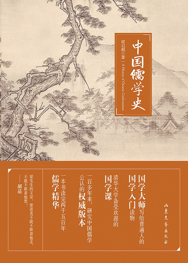 中国儒学史