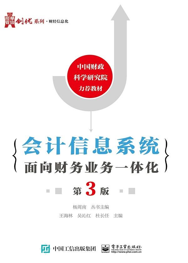 会计信息系统:面向财务业务一体化(第3版)