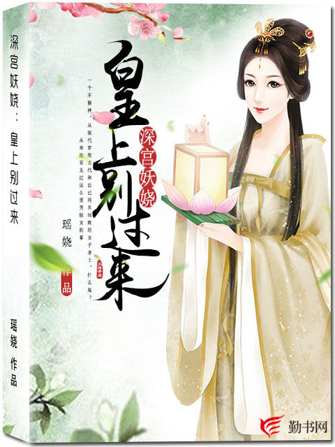 深宫妖娆:皇上别过来小说