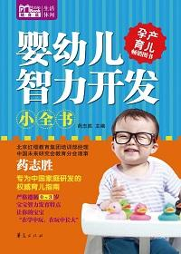 婴幼儿智力开发小全书