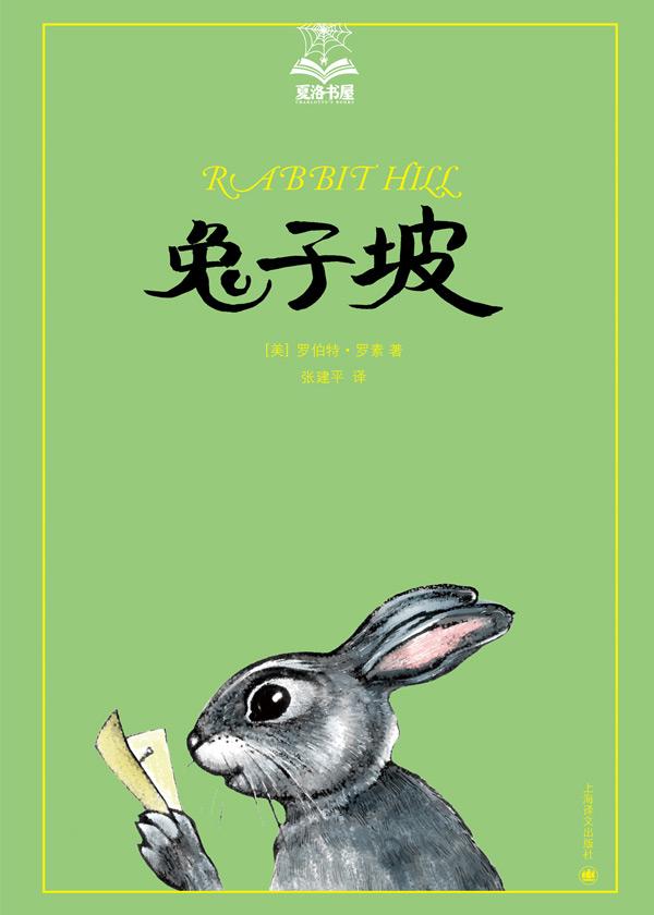 兔子坡(美绘版)