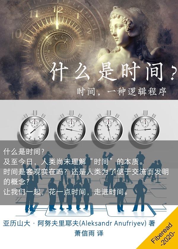 什么是时间?