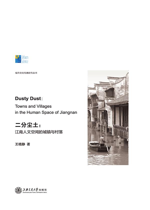 二分尘土:江南人文空间的城镇与村落