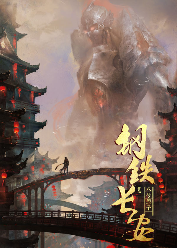 钢铁长安·第二卷