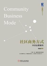 社区商务方式:丰田全景案例