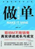 做单:成交的秘密(前IBM不败销售)