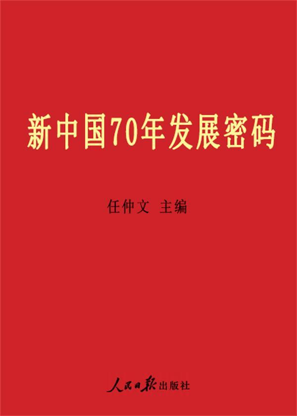 新中国70年发展密码