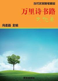 万里诗书路·文化卷