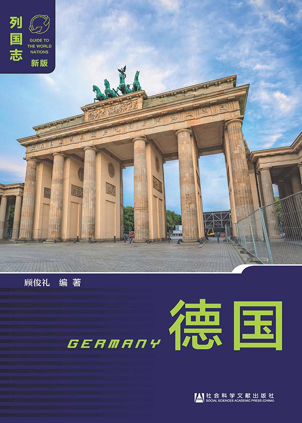 列国志·德国