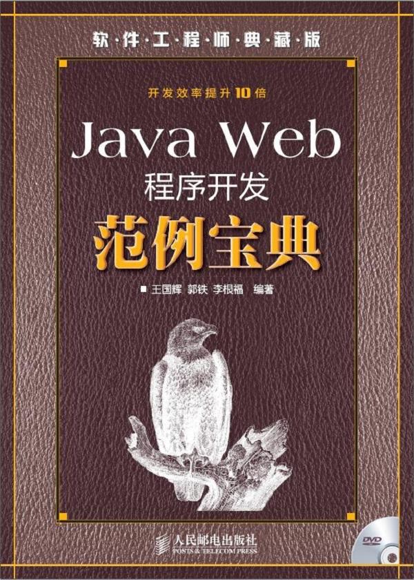 Java Web程序开发范例宝典