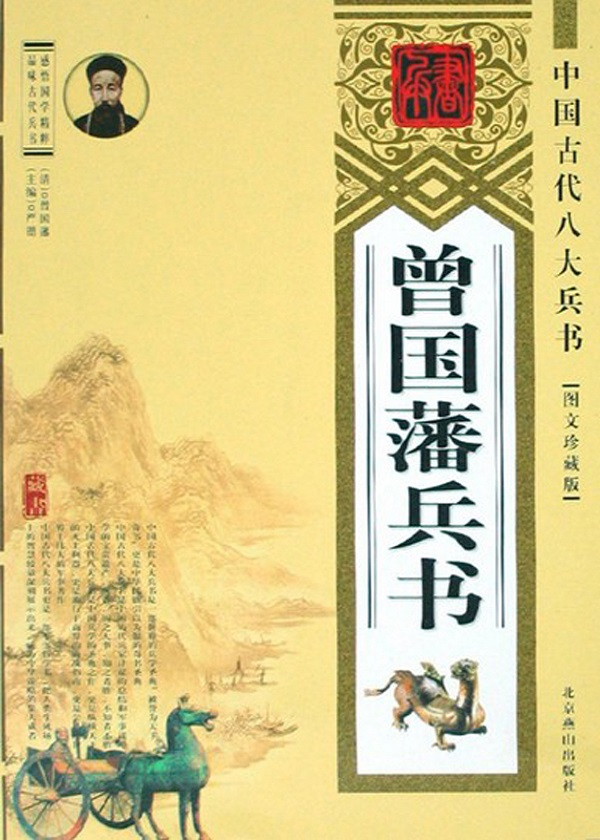 中国古代八大兵书——曾国藩兵书