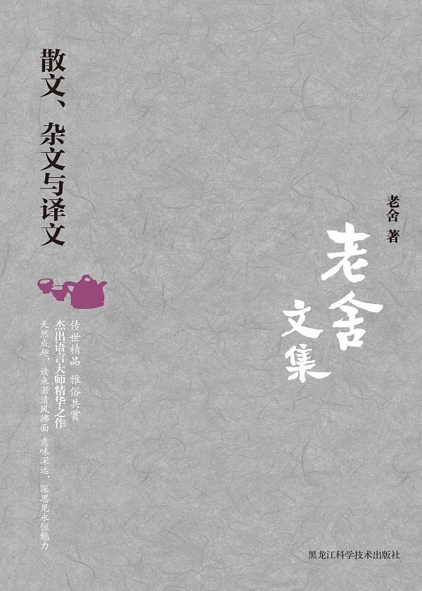 老舍文集. 散文、杂文与译文