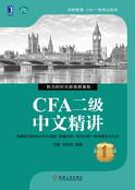 CFA二级中文精讲①