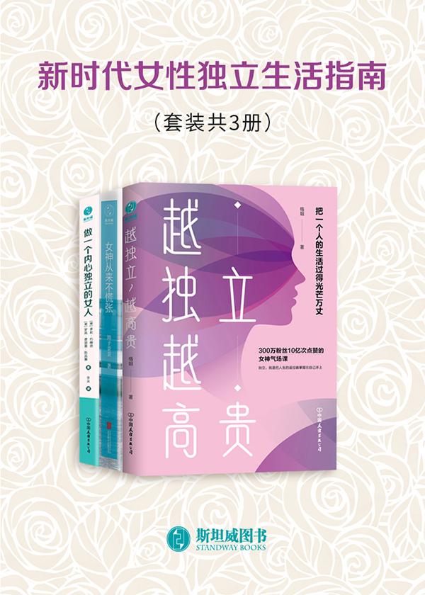 新时代女性独立生活指南(套装共3册)
