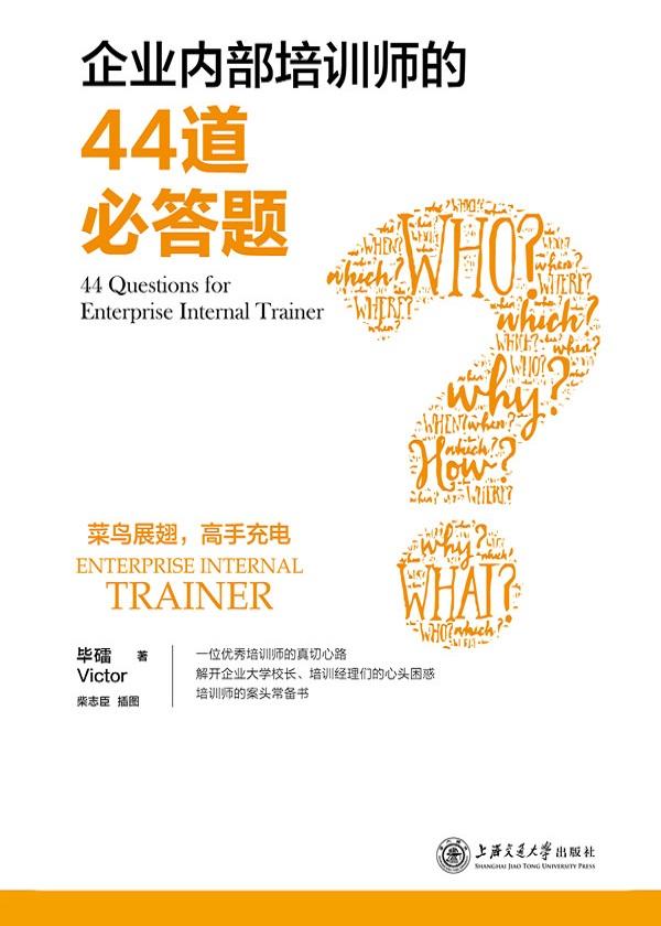 企业内部培训师的44道必答题