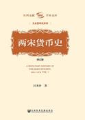 两宋货币史(修订版)