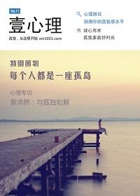 壹心理·每个人都是一座孤岛(NO.11)