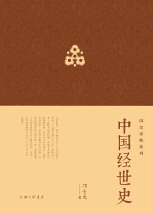 国史论衡系列·中国经世史