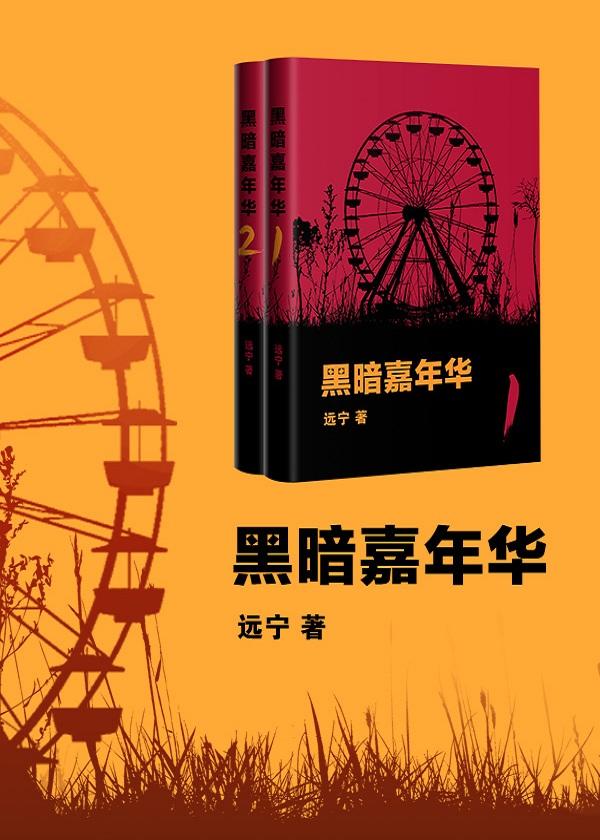 黑暗嘉年华(全2册)