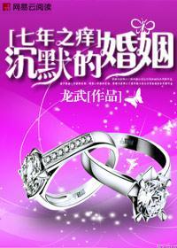 七年之痒:沉默的婚姻