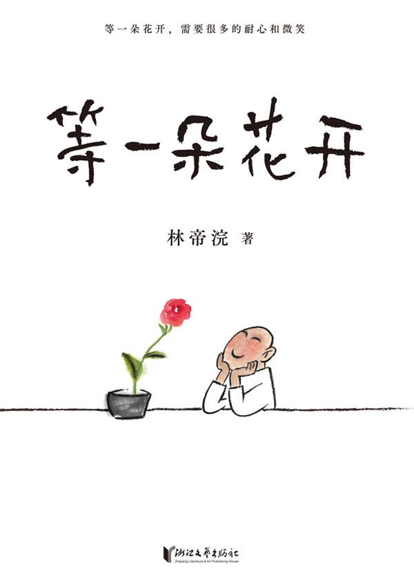 等一朵花开