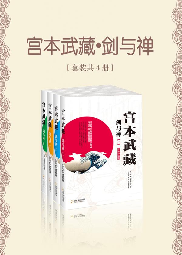 宫本武藏·剑与禅(套装共4册)