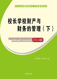 校长学校财产与财务的管理(下)