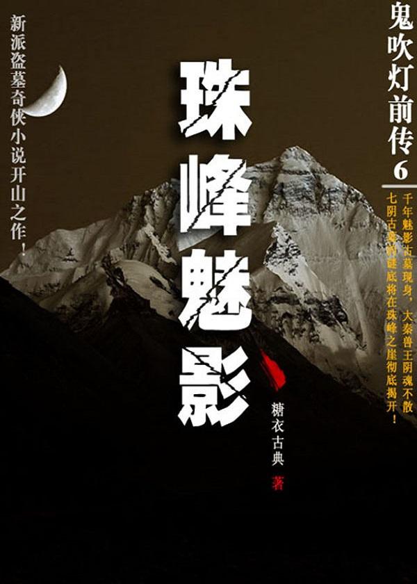 鬼吹灯前传6:珠峰魅影