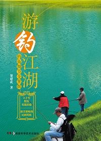 游钓江湖:钓鱼细节全掌握