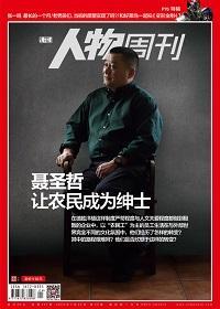 《南方人物周刊》2014年第24期