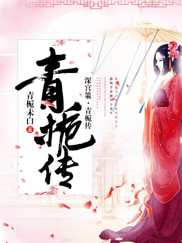 深宫策·青栀传