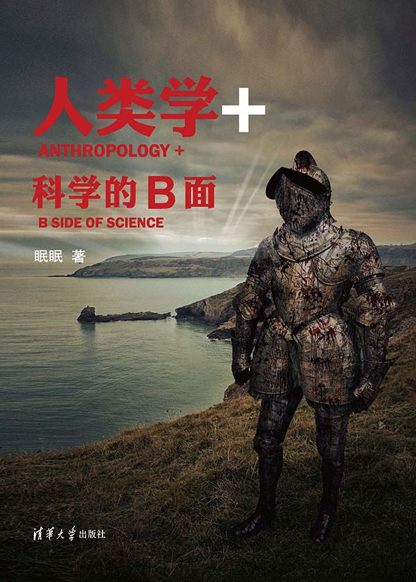 人类学+:科学的B面