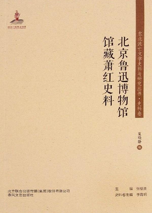 东北流亡文学史料与研究丛书·北京鲁迅博物馆馆藏萧红史料